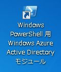office365-powershell-before-use1
