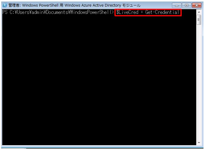 office365-powershell-before-use2