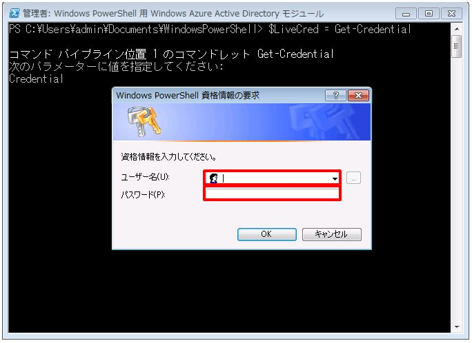 office365-powershell-before-use3