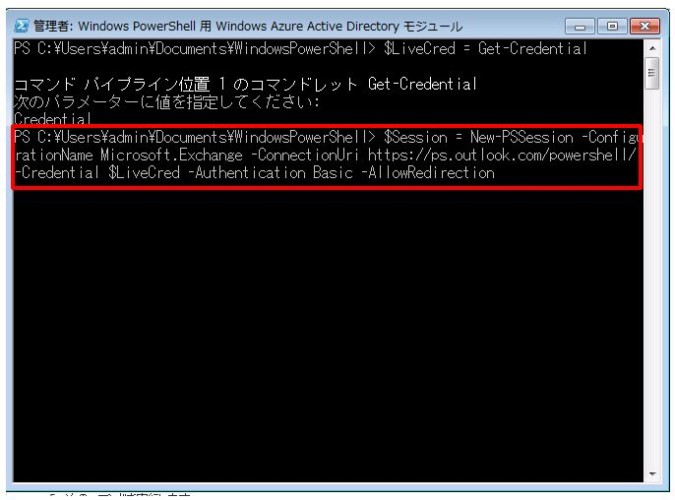 office365-powershell-before-use4