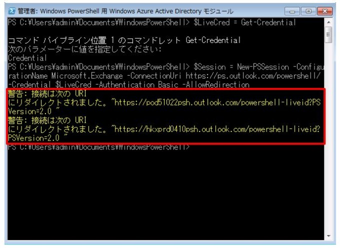 office365-powershell-before-use5