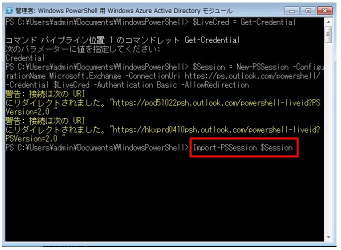 office365-powershell-before-use6