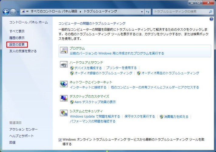 win7-maintenance2