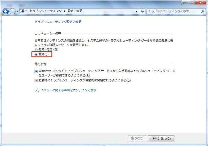 win7-maintenance3