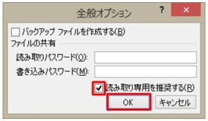 read-only-setting-5