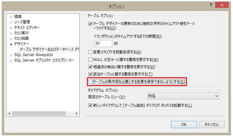 sql-management-studio-2012-error3